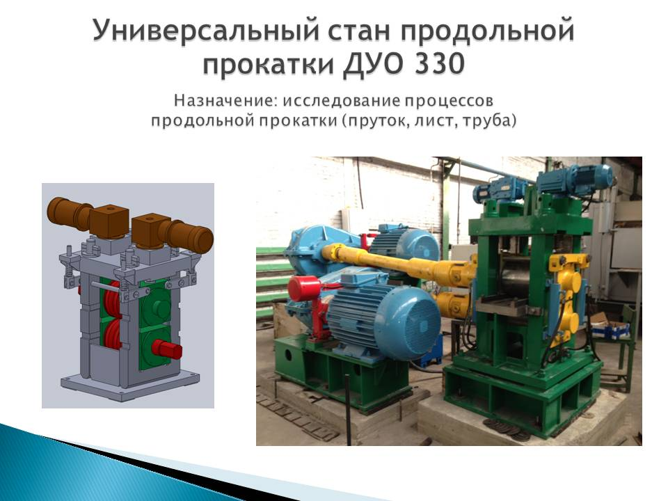 Multi-purpose lengthwise rolling mill